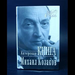 Козаков Михаил  - Актерская книга (с автографом)