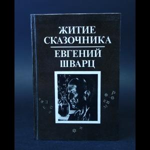 Авторский коллектив - Житие сказочника. Евгений Шварц