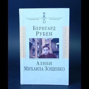 Рубен Бернгард  - Алиби Михаила Зощенко