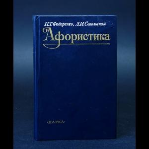 Федоренко Н.Т., Сокольская Л.И. - Афористика