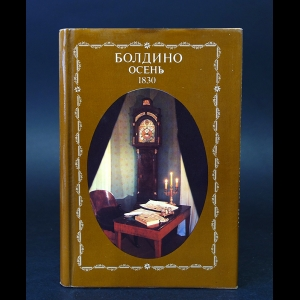 Авторский коллектив - Болдино. Осень 1830