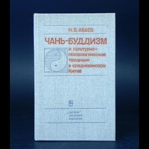 Абаев Н.В. - Чань-буддизм и культурно-психологические традиции в средневековом Китае