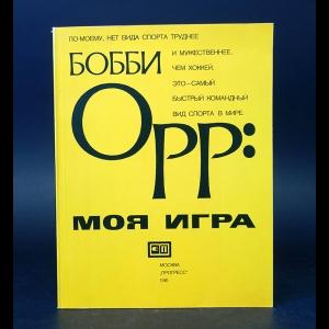 Орр Бобби  - Моя игра