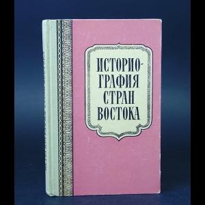 Авторский коллектив - Историография стран востока