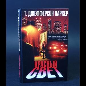 Паркер Джефферсон  - Красный свет