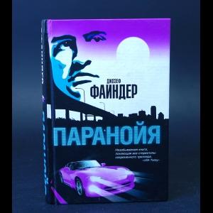 Файндер Джозеф  - Паранойя