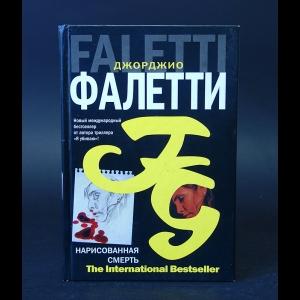 Фалетти Джорджо - Нарисованная смерть
