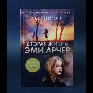 Пейтман Р.С. - Вторая жизнь Эми Арчер