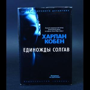 Кобен Харлан  - Единожды солгав