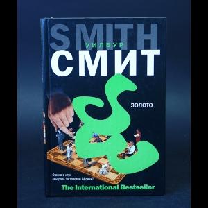 Смит Уилбур - Золото