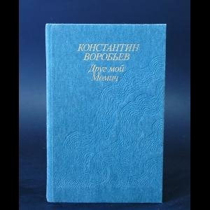 Воробьев Константин - Друг мой Момич