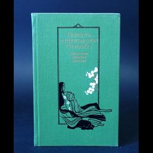 Авторский коллектив - Повесть о прекрасной Отикубо