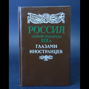 Авторский коллектив - Россия первой половины XIX в. глазами иностранцев