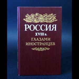 Авторский коллектив - Россия первой XVIIIв. глазами иностранцев