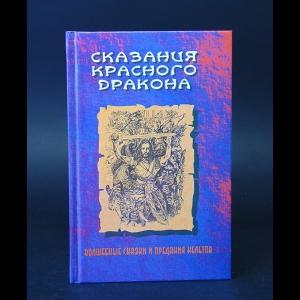 Авторский коллектив - Сказания Красного дракона. Волшебные сказки и предания кельтов