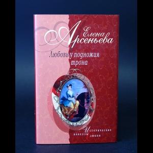 Арсеньева Елена - Любовь у подножия трона