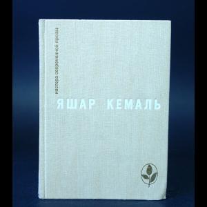 Кемаль Яшар -  Легенда Горы. Если убить змею. Разбойник. Рассказы. Очерки