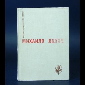 Лалич Михаило - Разрыв. Рассказы