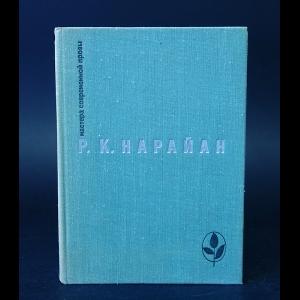 Нарайан Р.К. - Продавец сладостей. Рассказы. В следующее воскресенье. Боги, демоны и другие