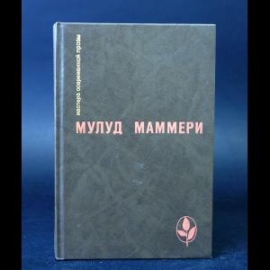 Маммери Мулуд  - Забытый холм. Опиум и дубинка. Через пустыню