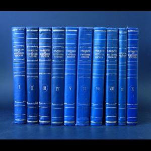 Авторский коллектив - Руководство по внутренним болезням  (комплект из 10 книг)