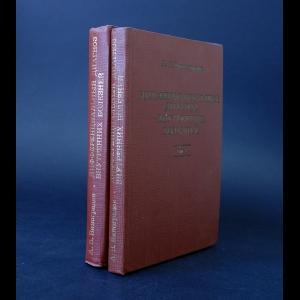 Виноградов А.В. - Дифференциальный диагноз внутренних болезней (комплект из 2 книг)