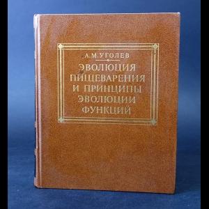 Уголев А.М. - Эволюция пищеварения и принципы эволюции функции (с автографом)