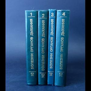 Авторский коллектив - Болезни органов дыхания (комплект из 4 книг)