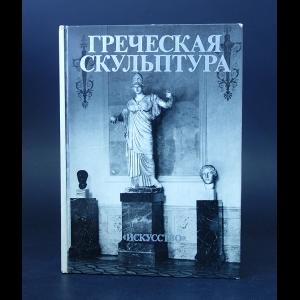 Саверкина И. - Греческая скульптура
