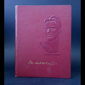 Авторский коллектив - В.В. Маяковский в портретах, иллюстрациях, документах