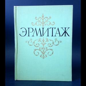 Авторский коллектив - Государственный Эрмитаж. Живопись. Альбом