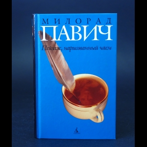 Павич Милорад - Пейзаж, нарисованный чаем