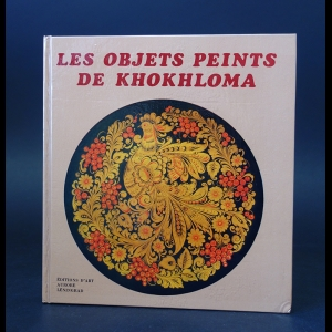 Авторский коллектив - Хохлома. Les objets peints de Khokhloma