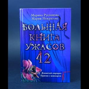 Русланова Марина, Некрасова Мария  - Большая книга ужасов 42