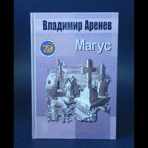 Аренев Владимир - Магус