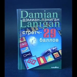 Лэниган Дэмиан  - Стретч - 29 баллов