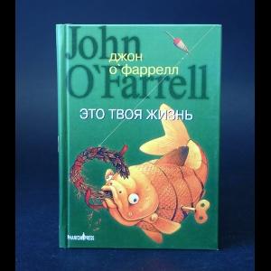 О'Фаррелл Джон  - Это твоя жизнь