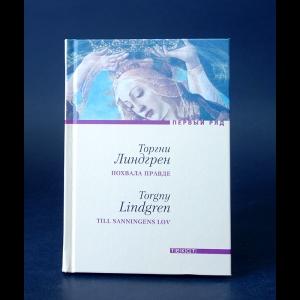 Линдгрен Торгни  - Похвала правде