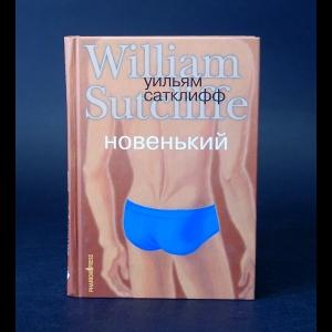 Сатклифф Уильям  - Новенький
