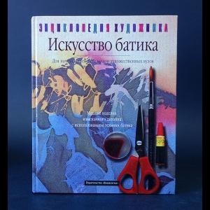 Авторский коллектив - Искусство батика: для начинающих и студентов художественных вузов