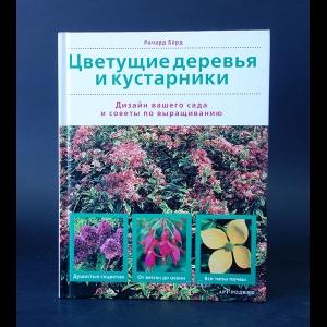 Бёрд Ричард - Цветущие деревья и кустарники