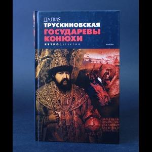 Трускиновская Далия - Государевы конюхи