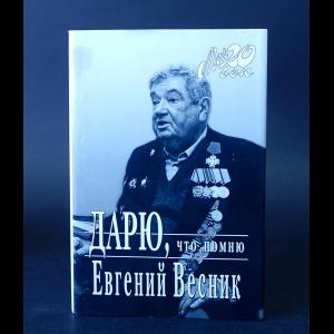 Весник Евгений  - Дарю, что помню