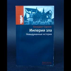 Сарнов Бенедикт - Империя зла. Невыдуманные истории