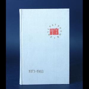 Авторский коллектив - Литературный огонёк 1973-1983