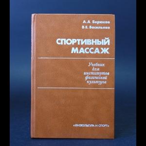 Бирюков А.А., Васильева В.Е. - Спортивный массаж
