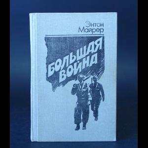 Майрер Энтон  - Большая война