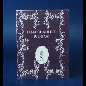 Авторский коллектив - Очарованные книгой. Русские писатели о книгах, чтении, библиофилах