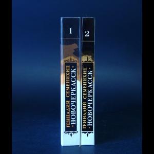 Семенихин Геннадий - Новочеркасск (комплект из 2 книг)