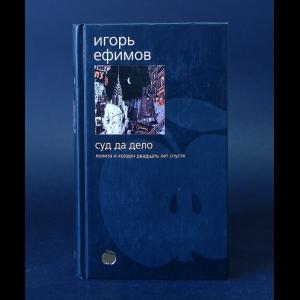 Ефимов Игорь - Суд да дело. Лолита и Холден двадцать лет спустя